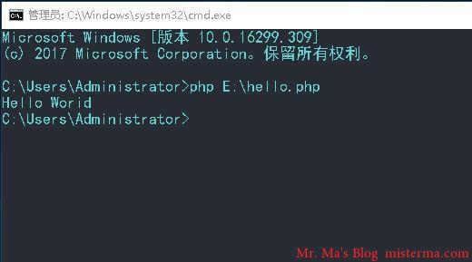 CMD运行PHP