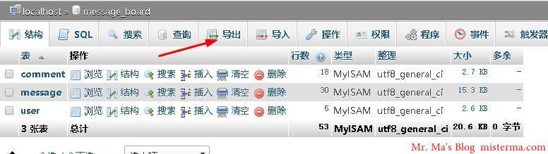 phpMyAdmin导出数据库