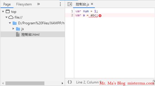 Chrome开发者工具跳转到错误区域