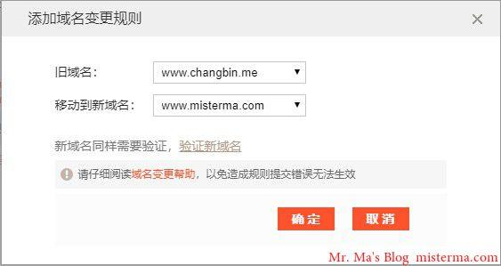 搜狗站长平台域名变更设置的截图