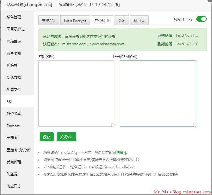 宝塔面板设置SSL证书的截图