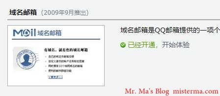 QQ邮箱域名邮箱的截图