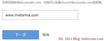 QQ邮箱输入域名的截图
