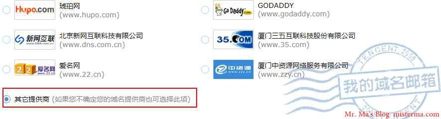 QQ邮箱选择域名提供商的截图