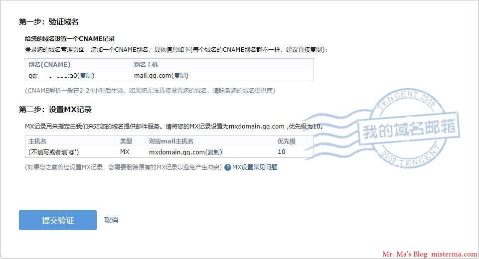 QQ邮箱域名验证要求
