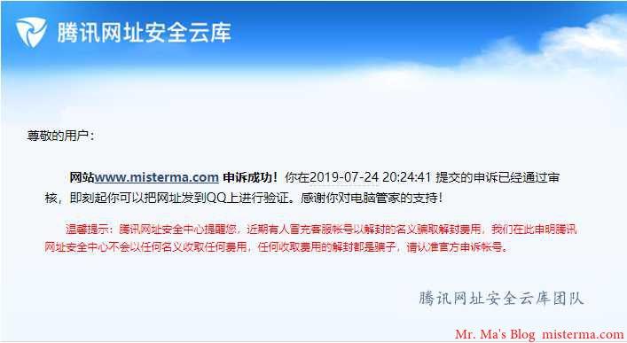 腾讯屏蔽域名申诉成功的邮件