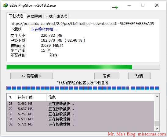 IDM下载百度网盘文件的速度