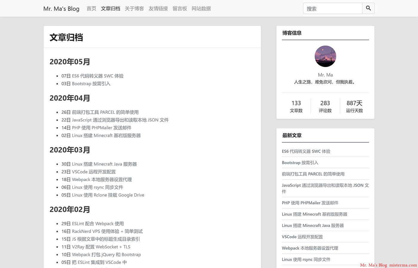 MWordStar独立页面文章归档