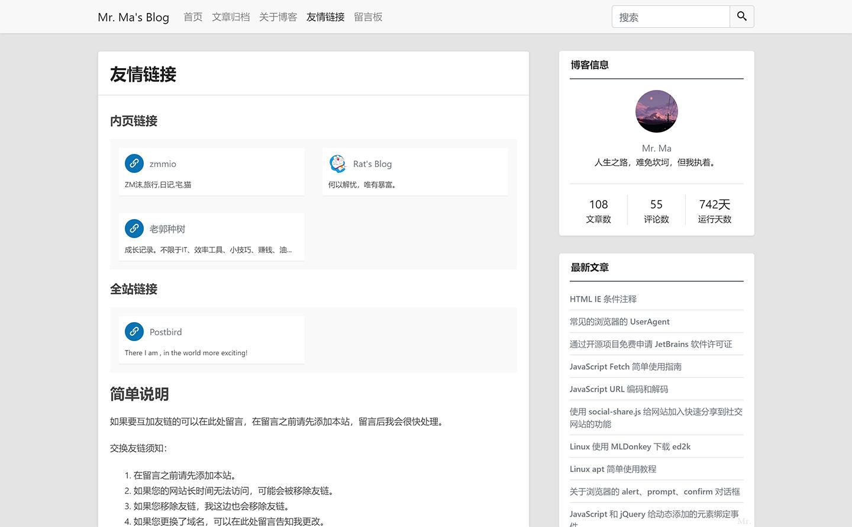 MWordStar主题内页友链截图
