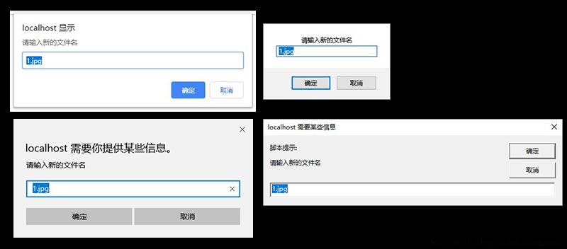 浏览器 prompt 对话框效果