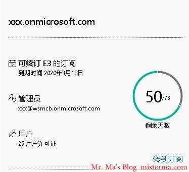 Office365E3查看到期时间