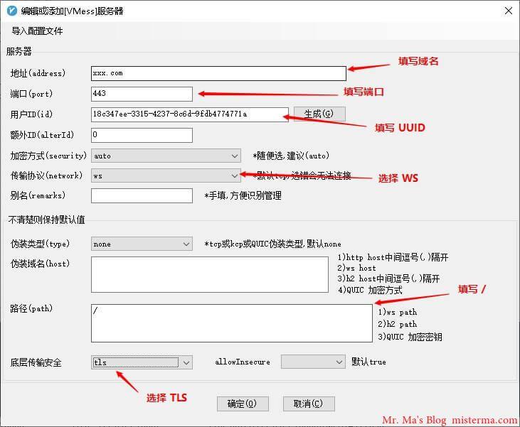 v2rayN 配置 WS + TLS