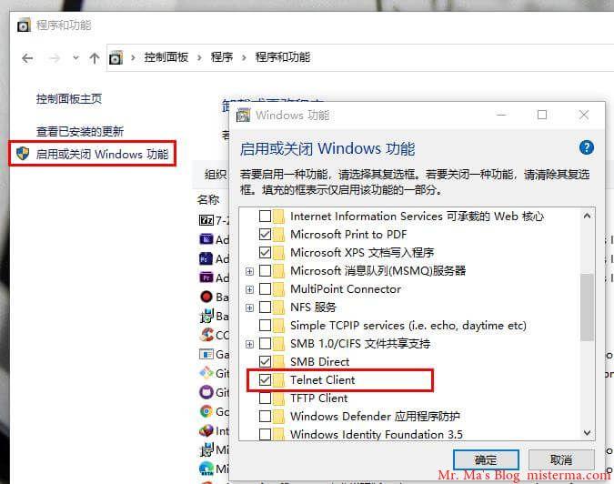 Windows 10 开启 Telnet 的截图