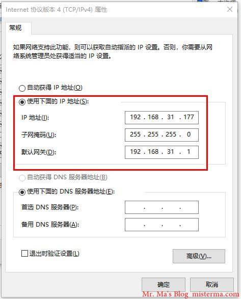 Win10设置IPv4的截图