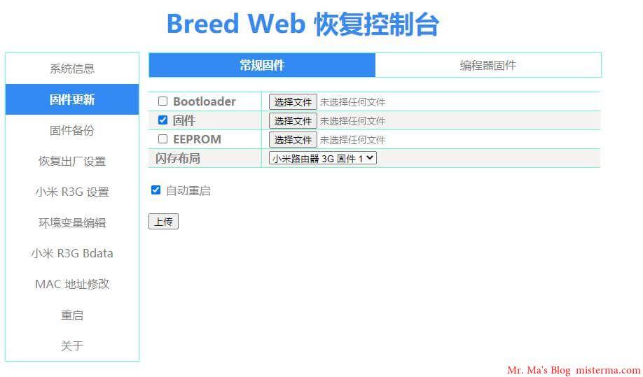 红米AC2100 Breed Web 控制台选择固件