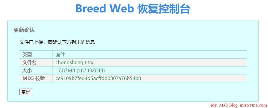 红米AC2100 Breed 控制台显示固件信息