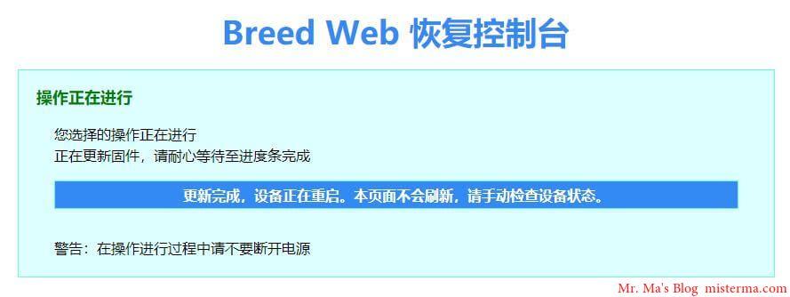 红米AC2100 Breed Web控制台固件刷入完成