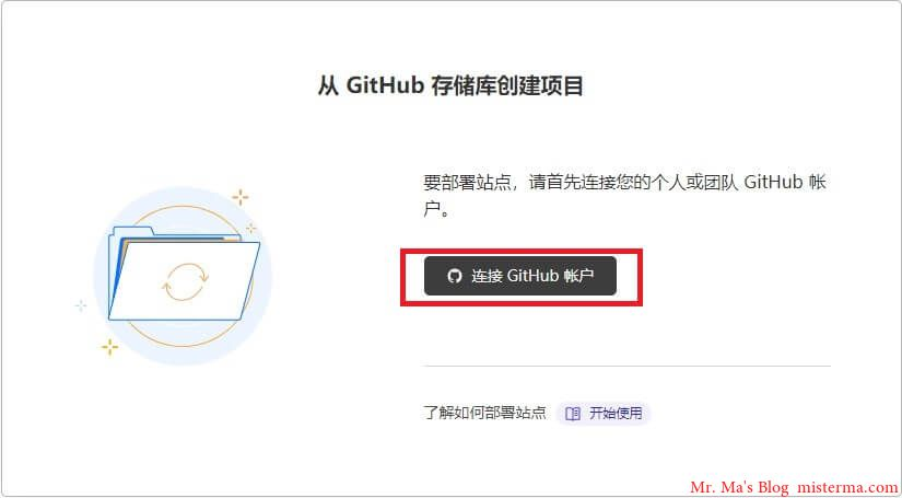 Cloudflare Pages连接Github账户